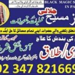 black magic taweez for love marriage 03478216697