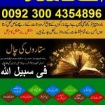 Wazifa for hajat wazifa for hajat