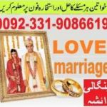 Love marriage istikhara, kala jadu, amil baba, real astrologer +92(331)9086619