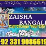 Top famous astrology center in london amil baba islambad +92(331)9086619