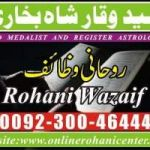 Kaly ilam waly amil baba famous for love marriage Islamabad Italy+923004644451