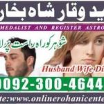Kaly ilam waly amil baba famous for love marriage Islamabad Italy usa +923004644451