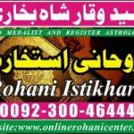 Kala jadu | manpasand shadi germany | online istikhara for love +923004644451 amil baba black magic specialist astrologer
