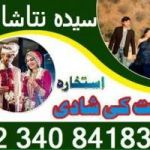Love marriage problem specialist online  03408418355