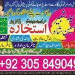 Istikhara for Marriage, Istikhara for Divorce, Istikhara for Business