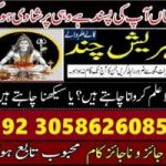 amil baba in lahore contact number   +92 305 8626085 famous amil in dubai contact