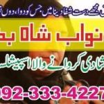 !#Get Back your Lost Lovers today call +923334227304