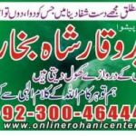 love marriage problem solution online +923004644451