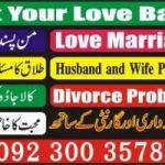 Get your ex love back, divorce problem solution by astrology