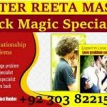 wazifa to get lost lover back , dua to stop divorce, shadi ka taweez, online istikhara, love marriage , black magic specialist 03038221533