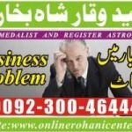 00923004644451''' Astrological Remedies For Business Loss Solution BABA ji