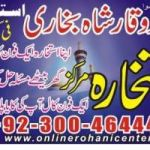 Online istikhara free Rohani ilaj love marriage specialist  /   divorce problem and solutions