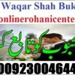 famous astrologer +923004644451''' Remedies For Family Disputes In Husbands And Wife Solution molvi ji