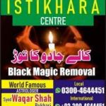 famous astrologer +92 3004644451''' Black Magic Love Spells Caster Specialist BABA ji