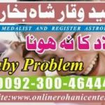 istikhara for marriage dua