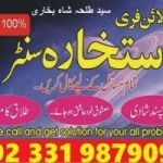 online itikhara for love marriage  king of black magic in uk usa uae dubai pakistan 0092-331-9879098