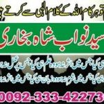 how does a wazifa work online