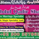 Love marriage relationship, love marriage wazifa, love marriage wazifa