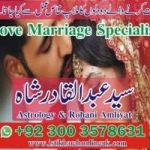 Manpasand shadi, istikhara for marriage, rishton ki bandish, love marriage solut