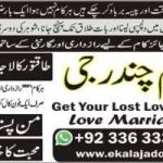 first love relationship, foreign tour, free black magic spells, free horoscope