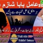 amil baba in quetta love marriage specialist +92313-0518848 kala ilam for talaq