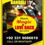 Best #1 kala ilam kala jadu , manpasand shadi ka black magic for divorce  +92(331)9086619