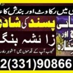 Best #1 kala ilam kala jadu lady astrologer , manpasand shadi, black magic +92(331)9086619