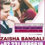 manpasand shadi ki dua istikhara wazifa , amil baba in lahore, peshawar black magic spell online contact  +92(331)9086619