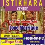 istikhara online on phone