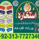 husband wife  problem solution  +92313-7727346