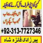 kala jadu for love  +92313-7727346
