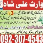 Love marriage problem solution Karachi