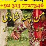 manpasand shadi uk +92313-7727346