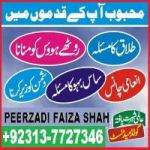 black magic specialit in pakistan  +92313-7727346