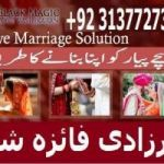 Love marriage problem solution 03137727346