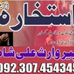 Istikhara for love marriage America