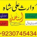 Love Marriage problems Online istikhara