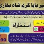 THE WORLD'S BEST LOST LOVE SPELL CASTER Peer BaBa Karam Shah Bukhari Najoomi00923323894090