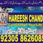 amil kalailm contact free amil baba in karachi 03058626085 world no 1 amil in karachi