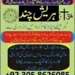 wazifa to get lost lover back , dua to stop divorce, manpasand shadi taweez, online istikhara, love marriage , black magic specialist 03058626085