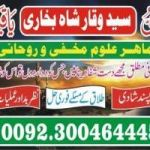 best astrologer amil baba kala ilm pakistan no 1 +923004644451