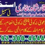 *Wazifa For LOVE MARRIAGE & DIVORCE PROBLEM SOLUTION Istikhara specialist +923004644451