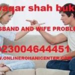 Intercaste Marriage Specialist, Love Marriage Astrology, +923004644451