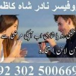 Husband wife Problems solutions with Astrology,kala jadu  0302 5006698