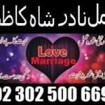 Love Vashikaran, Love Solution,kala jadu,kala jadu ka taweez  0302 5006698