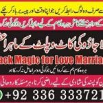 Www blackmagic, www blackmagic com, you want a wazifa for love marriage
