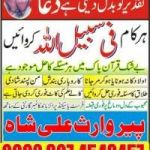 Wazifa for husband and wife problem