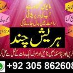 Get Ur Lover Back Love Spells  in San Francisco,  03058626085