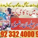 Shohar ke liy taweez, taweez for love marriage, istikhara online